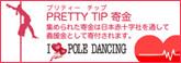 pretty_tip_165_58_06