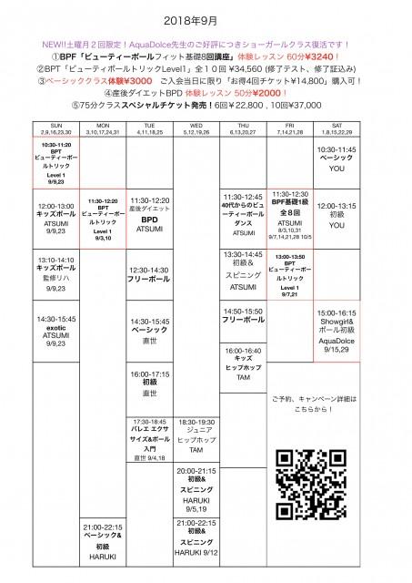 2018年6月スケジュールかレンダー(ドラッグされました) (1)-1